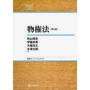 物権法 第2版 (日評ベーシック・シリーズ) [全集叢書]