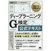 深層学習教科書 ディープラーニングG検定(ジェネラリスト)公式テキスト(深層学習教科書) [単行本]