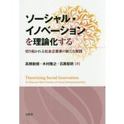 ソーシャル・イノベーションを理論化する―切り拓かれる社会企業家の新たな実践 [単行本]