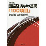 国際経済学の基礎「100項目」 第四版 [単行本]