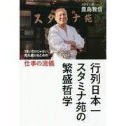 行列日本一 スタミナ苑の 繁盛哲学 - うまいだけじゃない、売れ続けるための仕事の流儀 [ムック・その他]