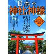 日本の神社と神様 (TJMOOK) [ムック・その他]
