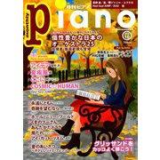 Piano (ピアノ) 2018年 10月号 [雑誌]