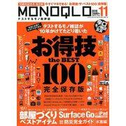 MONOQLO (モノクロ) 2018年 11月号 [雑誌]