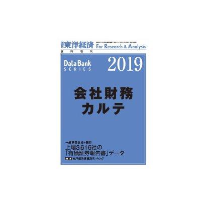 会社財務カルテ2019年版 増刊東洋経済 2018年 10/4号 [雑誌]