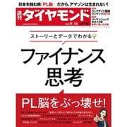 週刊 ダイヤモンド 2018年 9/15号 [雑誌]