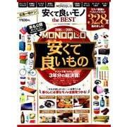 MONOQLO 安くて良いモノ the BEST (100%ムックシリーズ) [ムックその他]