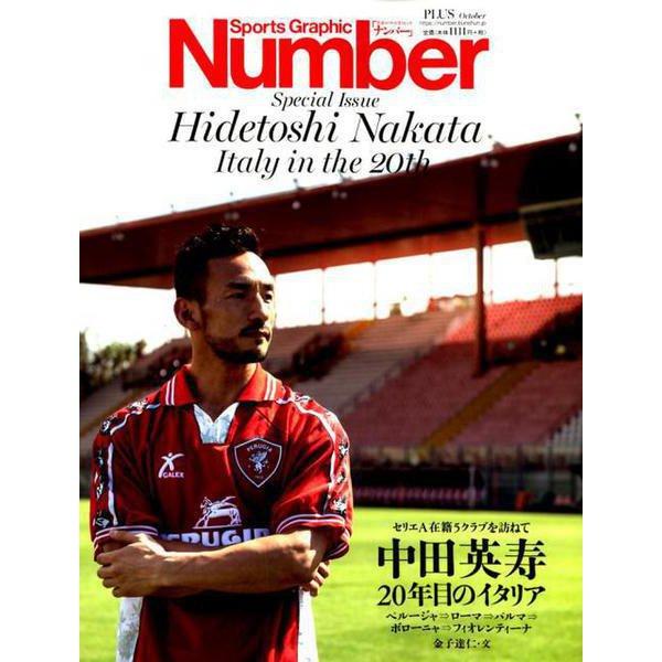 Number PLUS 中田英寿 20年目のイタリア Sports Graphic Number PLUS(スポーツ・グラフィック ナンバープラス) [ムック・その他]