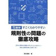 高校入試数学規則性の問題の徹底攻略-すごくわかりやすい(YELL books) [単行本]
