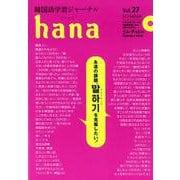 韓国語学習ジャーナルhana Vol.27 [単行本]