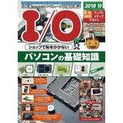 I/O (アイオー) 2018年 10月号 [雑誌]