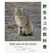 野生ネコの教科書 [単行本]