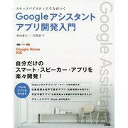 ステップバイステップで力がつく Googleアシスタントアプリ開発入門―Google Home対応 [単行本]