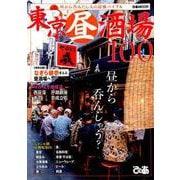 東京昼酒場100 (ぴあMOOK) [ムック・その他]