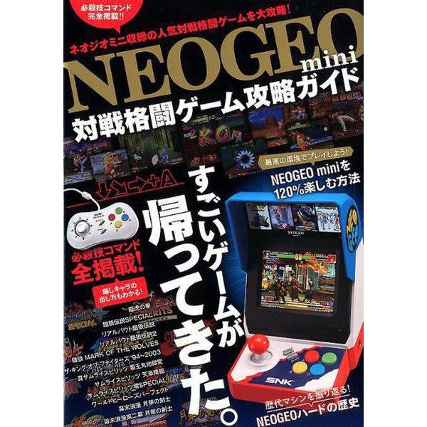 NEOGEOmini対戦格闘ゲーム攻略ガイド [単行本]