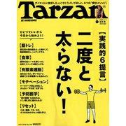 Tarzan (ターザン) 2018年 9/27号 [雑誌]