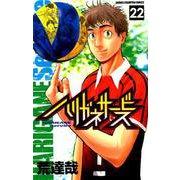 ハリガネサービス 22(少年チャンピオン・コミックス) [コミック]
