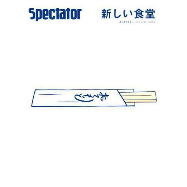 スペクテイター Vol.42 [単行本]