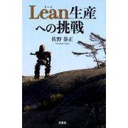 Lean生産への挑戦 [単行本]