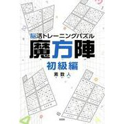 脳活トレーニングパズル魔方陣 初級編 [単行本]