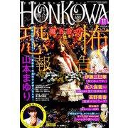HONKOWA (ホンコワ) 2018年 11月号 [雑誌]
