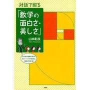 対話で綴る「数学の面白さ・美しさ」 [単行本]