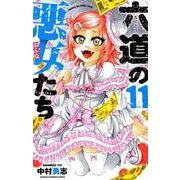 六道の悪女たち 11(少年チャンピオン・コミックス) [コミック]