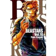 BEASTARS 10(少年チャンピオン・コミックス) [コミック]