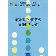 多文化共生時代の可能性と未来(共生社会システム研究〈Vol.12,No.1〉) [全集叢書]