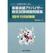 事業承継アドバイザー検定試験模擬問題集〈18年11月試験版〉―一般社団法人金融検定協会認定 [単行本]