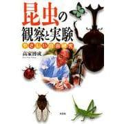 昆虫の観察と実験-やさしい自由研究 [単行本]