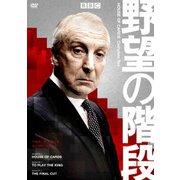 野望の階段/ハウス・オブ・カード コンプリート DVDセット