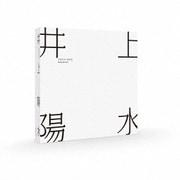 YOSUI BOX Remastered