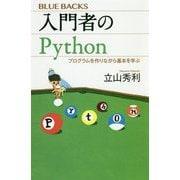 入門者のPython―プログラムを作りながら基本を学ぶ(ブルーバックス) [新書]