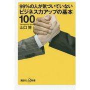 99%の人が気づいていないビジネス力アップの基本100(講談社プラスアルファ新書) [新書]