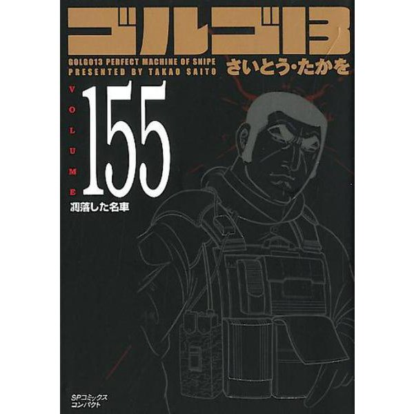 ゴルゴ13 155(SPコミックス コンパクト) [コミック]