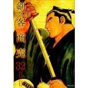 剣客商売 32(SPコミックス) [コミック]