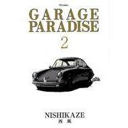 GARAGE PARADISE 2(SPコミックス) [コミック]