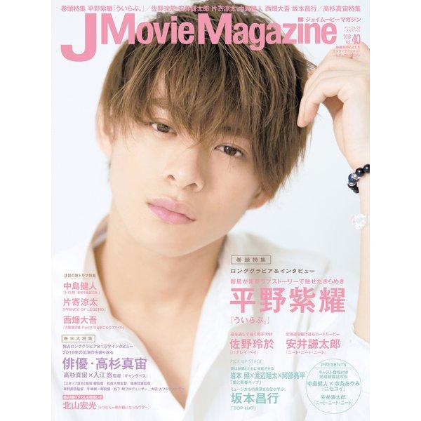 J Movie Magazine Vol.40 (2018)-映画を中心としたエンターテインメントビジュアルマガジン(パーフェクト・メモワール) [ムックその他]
