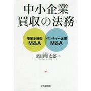 中小企業買収の法務―事業承継型M&A・ベンチャー企業M&A [単行本]