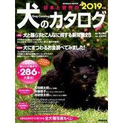 日本と世界の犬のカタログ 2019年版 [ムック・その他]
