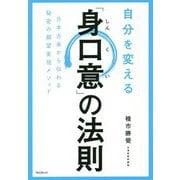 自分を変える「身口意」の法則―日本古来から伝わる秘密の願望実現メソッド [単行本]