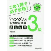 「ハングル」能力検定試験3級完全対策 [単行本]