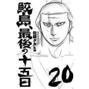 鮫島、最後の十五日(20) [コミック]