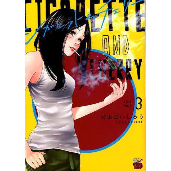 シガレット&チェリー(3) [コミック]