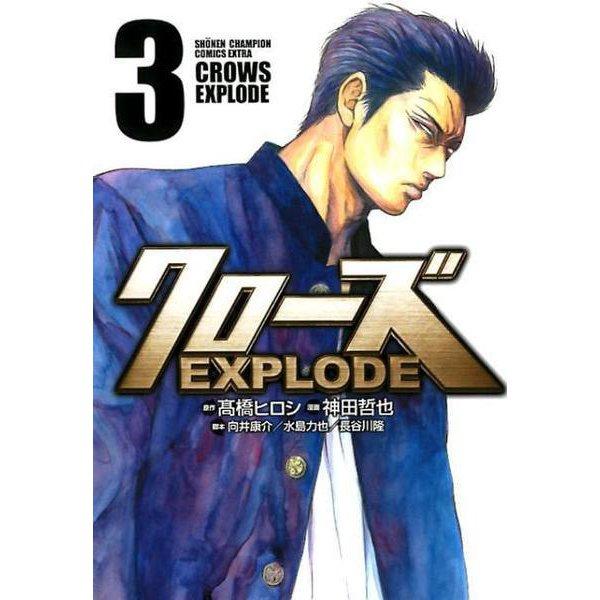 クローズEXPLODE(3) [コミック]