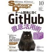 Software Design (ソフトウエア デザイン) 2018年 10月号 [雑誌]