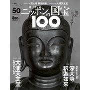 ニッポンの国宝100 2018年 9/29号 [雑誌]
