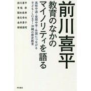 前川喜平 教育のなかのマイノリティを語る―高校中退・夜間中学・外国につながる子ども・LGBT・沖縄の歴史教育 [単行本]