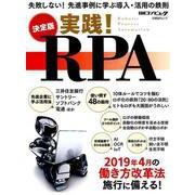 実践!RPA(Robotic Process Automat-失敗しない!先進事例に学ぶ導入・活用の鉄則(日経BPムック) [ムックその他]